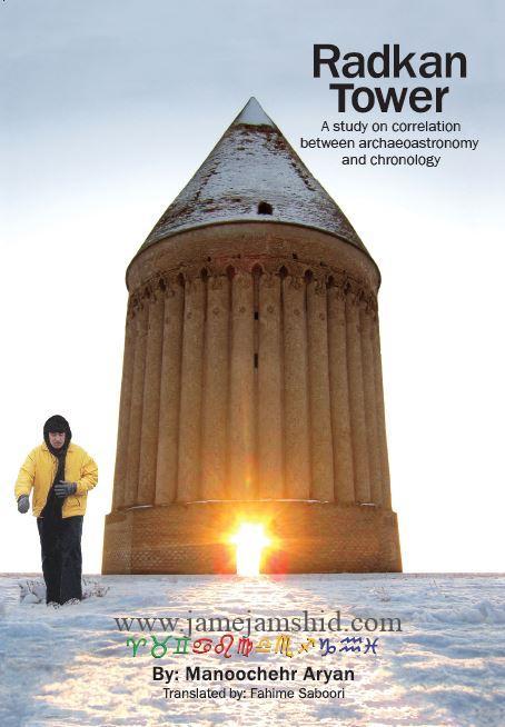 Radkan Tower book